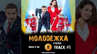 Сериал МОЛОДЕЖКА стс 6 сезон музыка OST #1 Bring It On