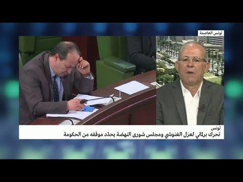 تونس: مجلس شورى النهضة يعقد اجتماعا لتحديد موقف الحركة من حكومة الفخفاخ  - نشر قبل 25 دقيقة