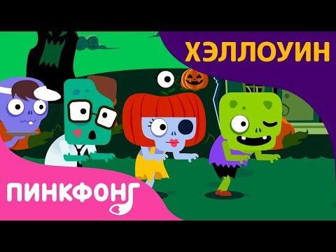 Зомби | Песни про Хэллоуин | Пинкфонг песни для детей