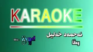 karaoke Ahmad xalil wafa Karaoke