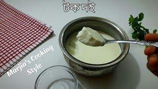 টক দই বানানোর সবচেয়ে সহজ রেসেপি|| Tok doi||How to make sour yogurt||Bangla recipe