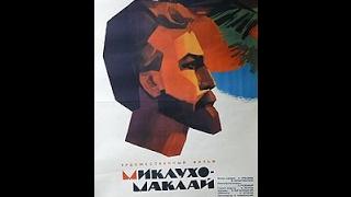 Миклухо-Маклай - фильм о жизни и деятельности русского путешественника и ученого Миклухо-Маклая