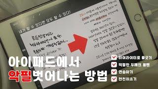 [왕초보단계] 아이패드 악필 탈출기 아이패드 글씨 예쁘…