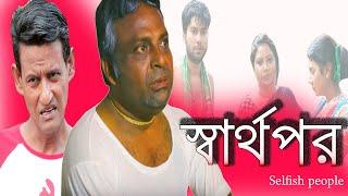 Sarthopor(স্বার্থপর) || Bangla New Natok-2018(full Natok)