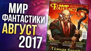 Журнал 'Мир фантастики' - Август 2017