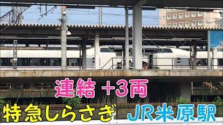 ◆連結 +3両◆特急しらさぎ JR米原駅 「一人ひとりの思いを、届けたい JR西日本」