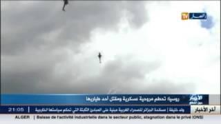 تحطم مروحية عسكرية روسية و مقتل أحد طياريها