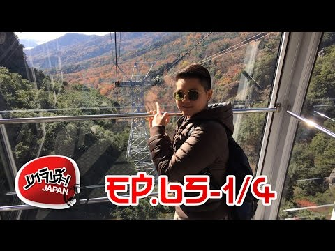 EP.65 - SETOUCHI (PART5)