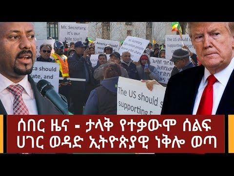 Ethiopia: ሰበር ዜና - ታላቅ የተቃውሞ ሰልፍ  ሀገር ወዳድ ኢትዮጵያዊ ነቅሎ ወጣ | Abel News