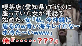 Gambar cover 【衝撃】喫茶店(愛知県)で、近くに座っていた女が電話を始めた → 女「私、沖縄に居るの。青い海きれいだな~。水冷た~い」『???』【renkoni実録!修羅場体験】