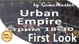 Urban Empire обзор и прохождение. Первый взгляд