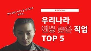 대한민국에서 가장 돈 많이 버는 직업 TOP 5 ㅣ 취…