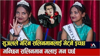 Sujal Bam: लाटालाटी भन्दा चित्तदुख्छ, भन्छिन- 'कलाकार बन्ने इच्छा छ' | intro nepal