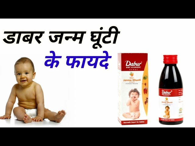 DABUR JANAM GHUTTI BENEFITS AS GRIPE WATER | How to Use & When to Use it