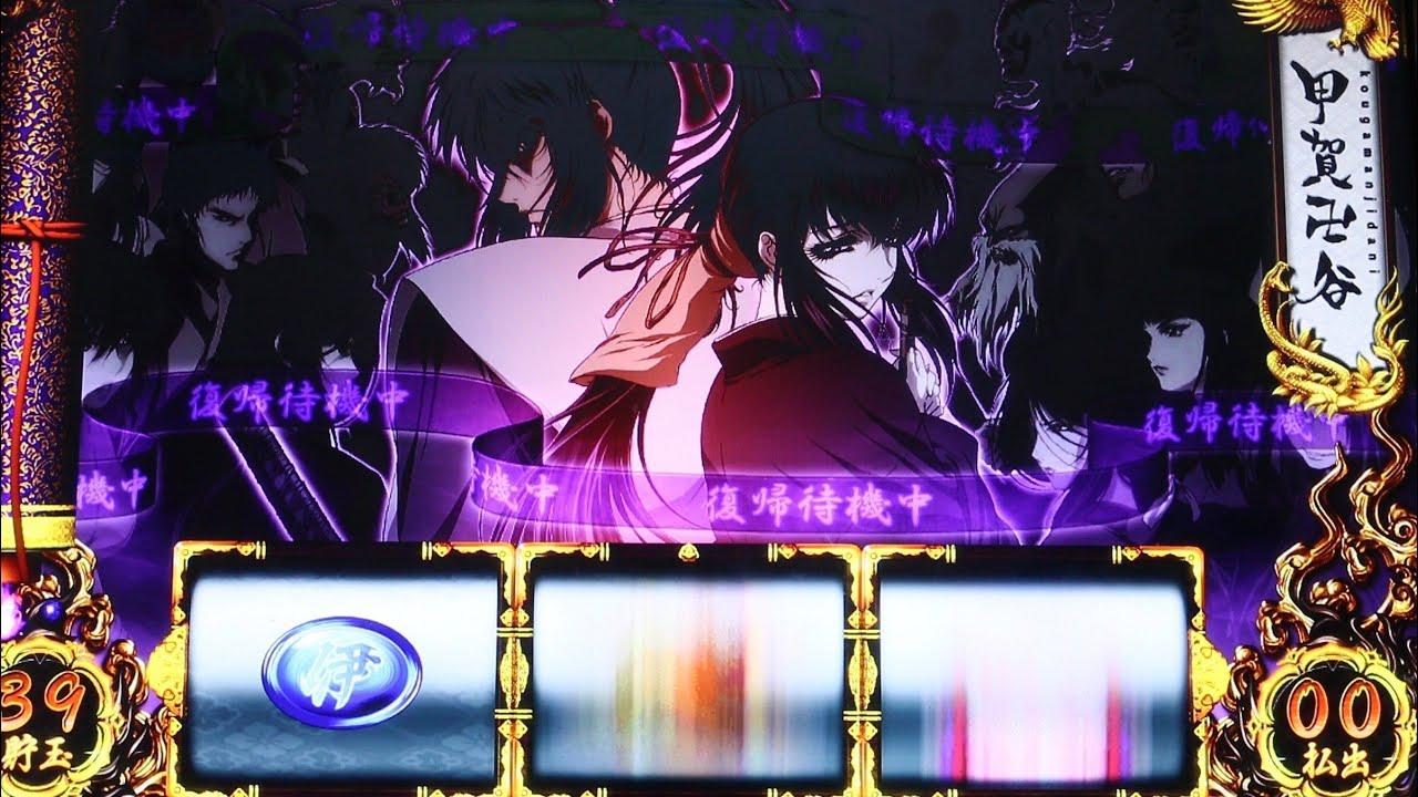 アニメ画面 バジリスク絆2