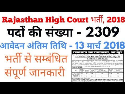 राजस्थान उच्च न्यायालय भर्ती 2309 पद  2018 | Rajasthan high court recruitment 2018