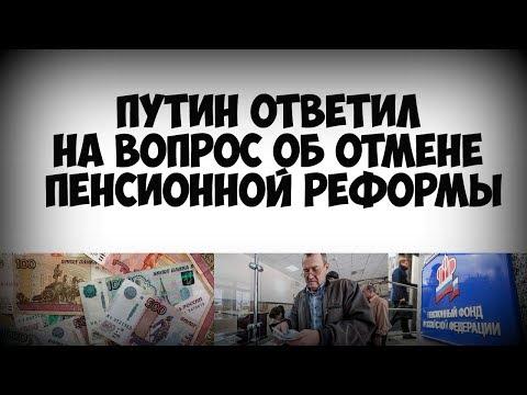 Смотреть Путин ответил на вопрос об отмене повышения пенсионного возраста онлайн