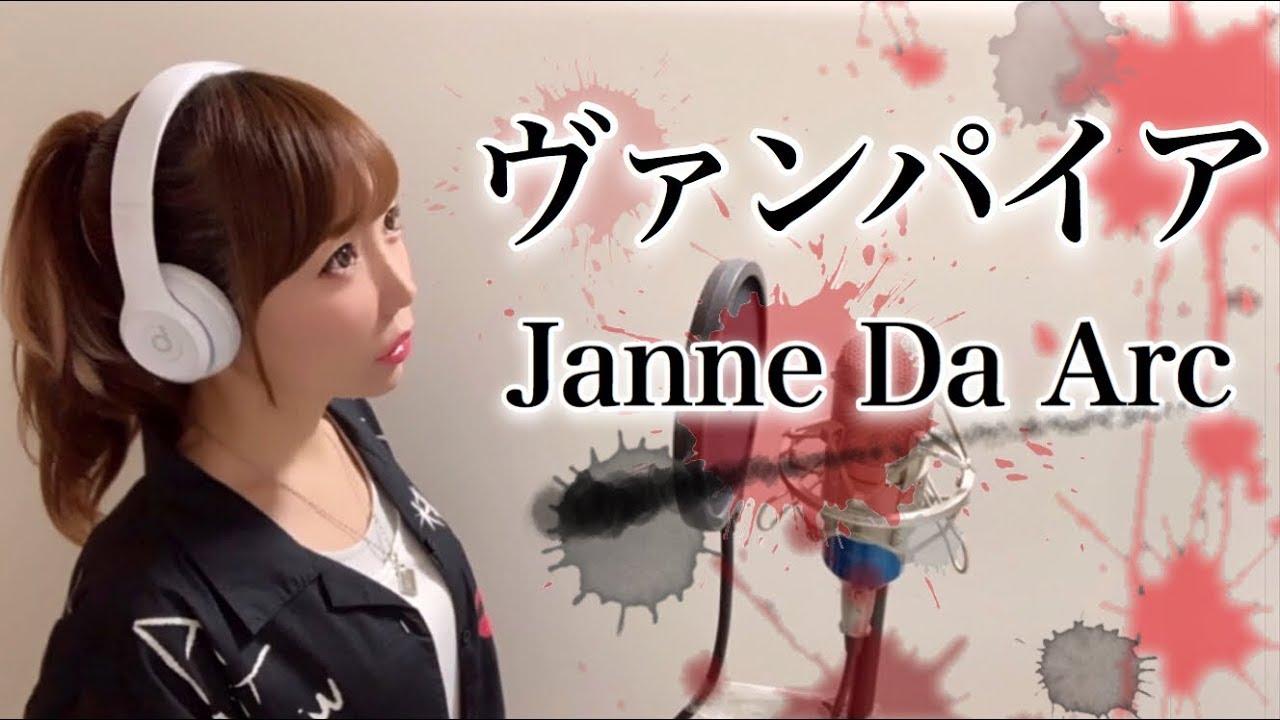 曲 ジャンヌ ダルク Janne Da