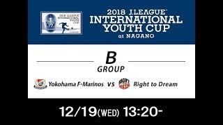 2018年12月19日(水)2018Jリーグインターナショナルユースカップ ...