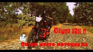 viper 150 a.Обзор моего мотоцикла
