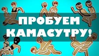 ЛАБОРАТОРИЯ СЕКСА. Пробуем Камасутру на улице!