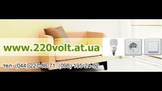 Продажа электрики, розетки, выключатели, кабеля, лампы(Продажа электрики, розетки, выключатели, кабеля, лампы, электрофурнитура, автоматика http://220volt.at.ua/ Основное..., 2015-01-30T10:02:07.000Z)