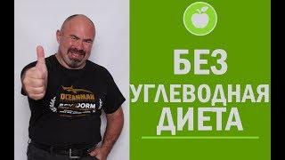 🥣 Безуглеводная диета - эффективность диеты | Как похудеть быстро и без вреда - Игорь Цаленчук