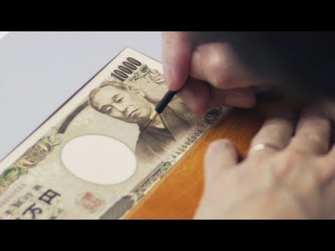Japan's Currency Technology