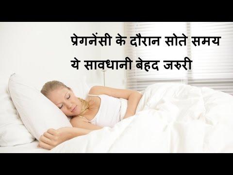 प्रेगनेंसी-के-दौरान-सोते-समय-क्या-सावधानी-रखे