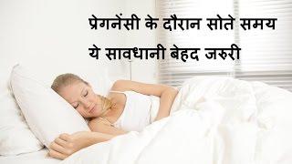 प्रेगनेंसी के दौरान सोते समय  क्या सावधानी रखे/precautions while sleeping during pregnancy