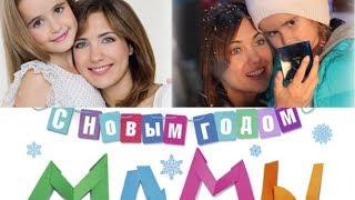 """Екатерина Климовa в фильме """"С новым годом, мамы!"""""""
