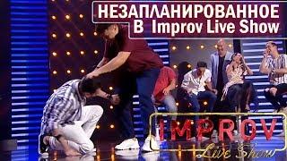 Это просто УГАР Все фейлы на съемках Improv Live Show невозможно не смеяться