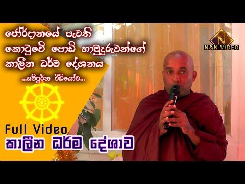 කොටුවේ පොඩි හමුදුරුවන්ගේ කාලීන ධර්ම දේශණාව | Kotuwe Podi Hamuduruwo Bana Full Video | Sahab - Jordan