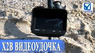 X2B видео-удочка - подводная камера и регистратор для рыбной ловли, обзор и возможности