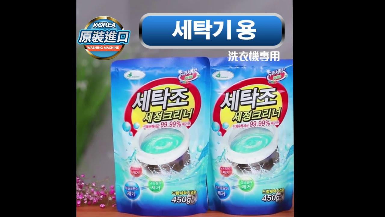 韓國原裝進口【洗衣機活氧清潔粉】 - YouTube