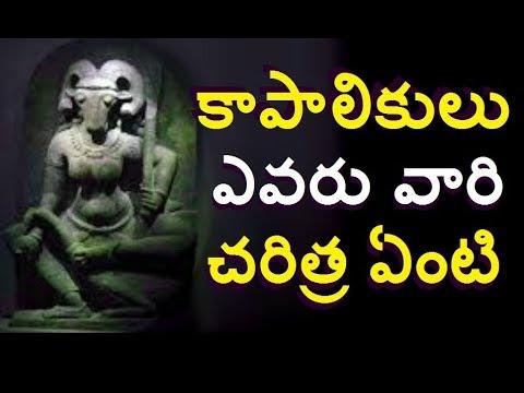 కపాలికులు ఎవరు?Aghora Reveals about |Agoras life style unknown facts in telugu info media telugu