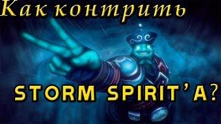 Как контрить Storm Spirit'a? - Кто контрит Шторм Спирита?