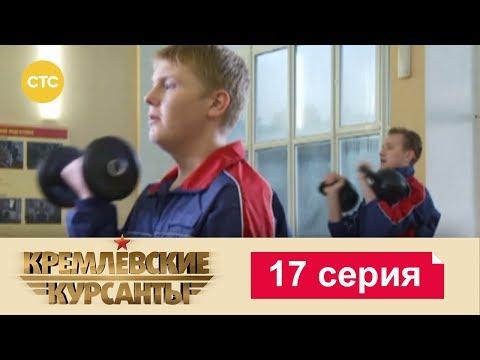 Смотреть сериал Кремлевские курсанты 1 сезон онлайн — все
