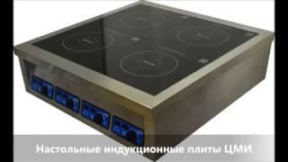 Презентация индукционной плиты ЦМИ ПИ-1Н