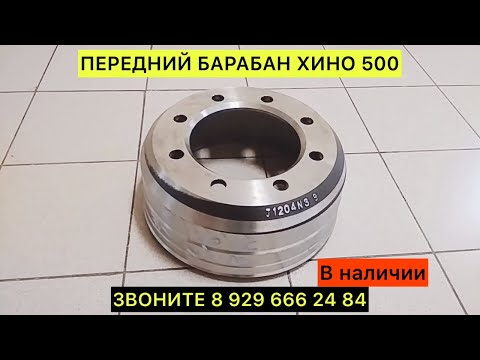 ПЕРЕДНИЙ БАРАБАН ХИНО 500
