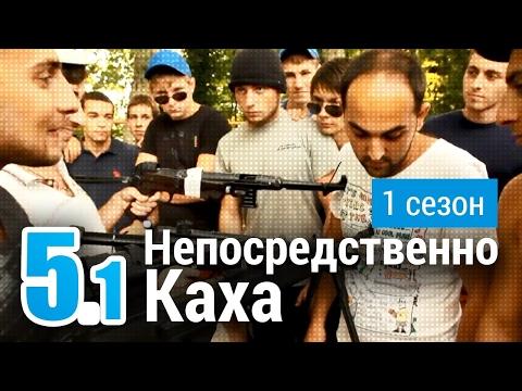 Непосредственно Каха 5 сезон 1 9 серия