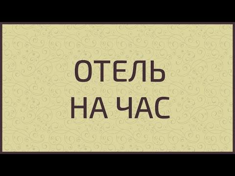 Отель на час, Москва. м.Первомайская