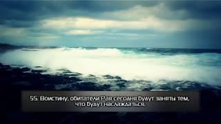 СЛУШАЙТЕ КОРАН И СЛЕДУЙТЕ КОРАНУ . 36 -я СУРА (ЙАСИН)
