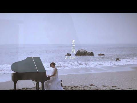 A-Lin《光之海 Sea Of Light》Official Music Video
