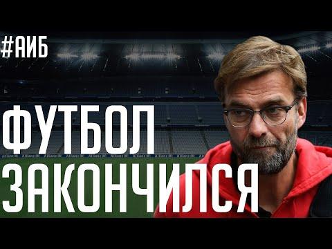 Футбол закончился / Черданцев чокнулся / Кокорин в «Локомотиве» | #АиБ