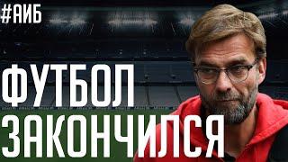 Футбол закончился Черданцев чокнулся Кокорин в Локомотиве АиБ