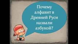 Презентация из книжной сокровищницы древней руси презентация 4 класс