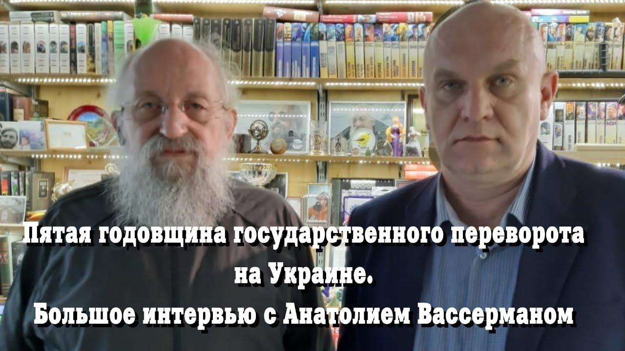 Интервью с Вассерманом: Когда закончится госпереворот на Украине