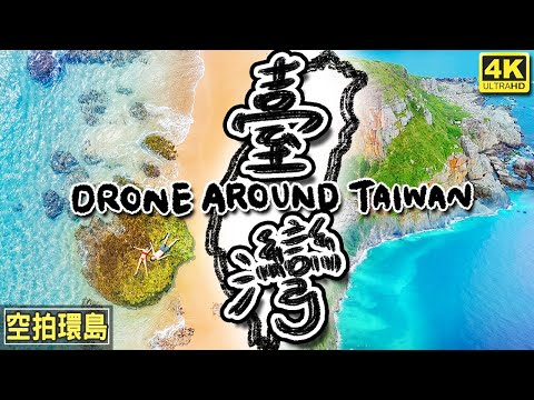 The Beauty of Taiwan | Taiwan Must Visit Attraction list | Taiwan drone footage 4K