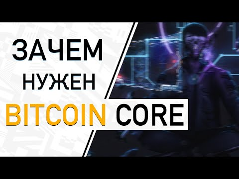 Зачем нужен Bitcoin Core?   Биткоин кошельки